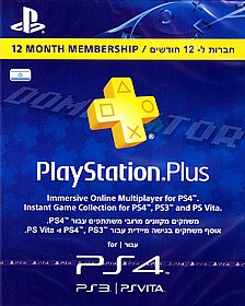 מנוי אונליין ישראלי פלייסטיישן פלוס 12 חודשים PlayStation Plus Subscription